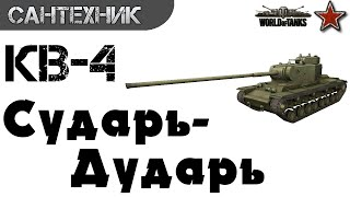 КВ-4 Гайд (обзор) ~World of Tanks(wot)