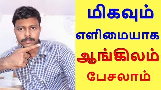 Learn English in Tamil for Beginners