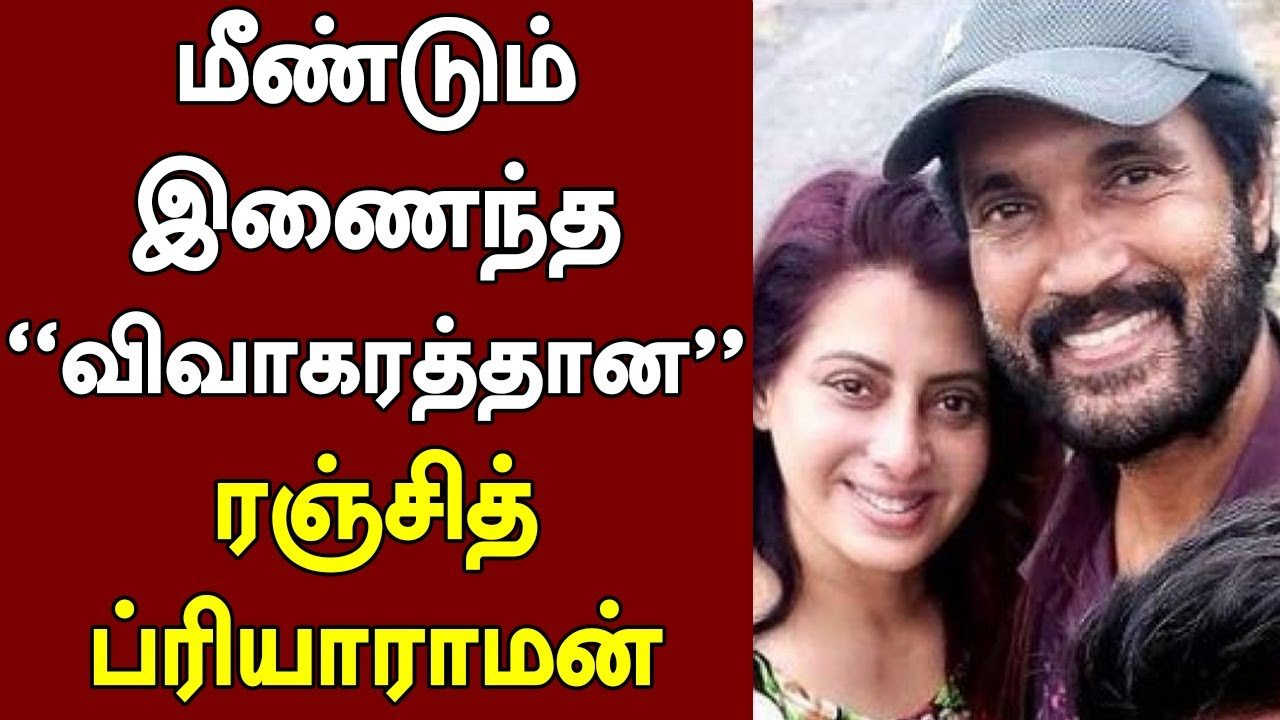 Download மீண்டும் இணைந்த விவாகரத்தான ரஞ்சித் ப்ரியாராமன் | Priya Raman Ranjith United After Divorce