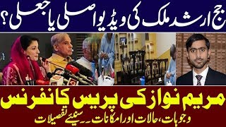 EP 358: Judge Arshad Malik's video are Fake or Real ? Maryam Nawaz's Press Conference - Siddique Jan