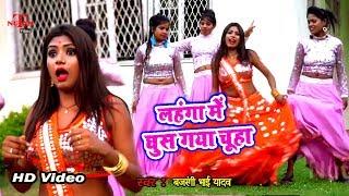 आ गया धूम मचाने वाला गाना लहंगा में घुस गया चूहा New Bhojpuri Songs 2019