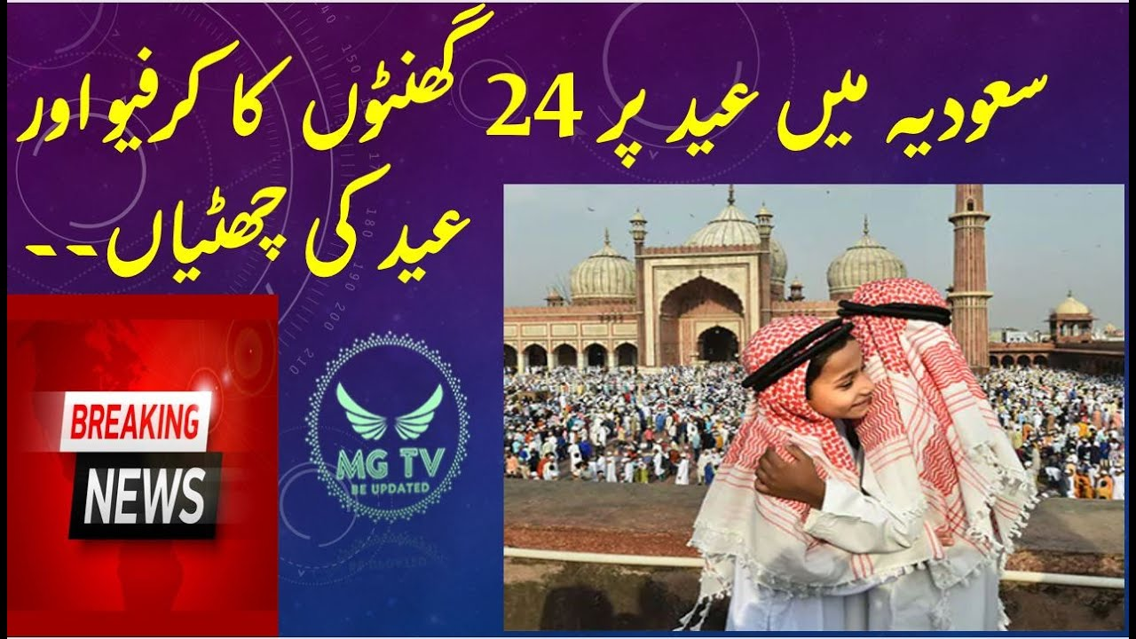 Eid ul Fitr Holidays and Curfew In Saudi Arabia | Saudi