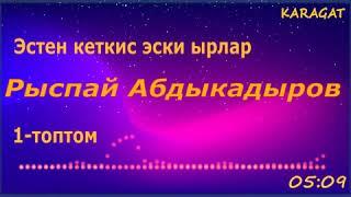 Эстен кеткиз эски ырлар - Рыспай Абдыкадыров | 1-топтом | Karagat media|Каналга жазылыңыз!