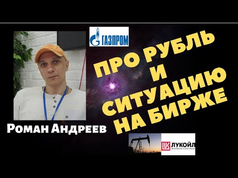 Роман Андреев про рубль и ситуацию на бирже - ночной стрим