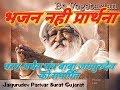 Jai gurudev bhajan गुरुदेव तुम्हारे चरणों मे यदि प्रेम किसी का हो जाये
