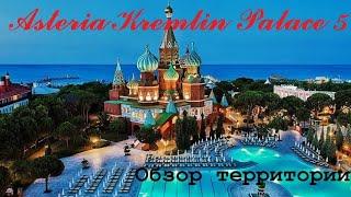 Asteria Kremlin Palace 5 Обзор территории отеля