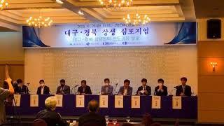 [한국유통신문TV] 대구경북상생 심포지엄(2)-2020…