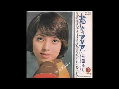 石田ゆり「悲しみのアリア」