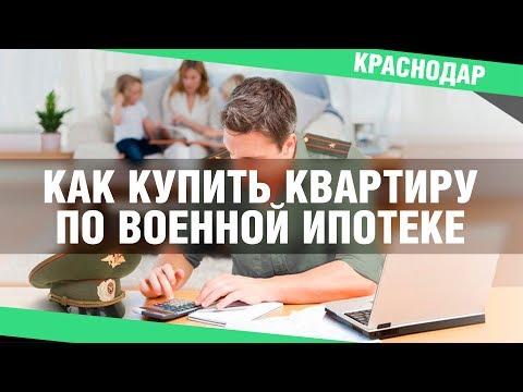 Военная ипотека 2020 | Купить квартиру по военной ипотеке | Краснодар