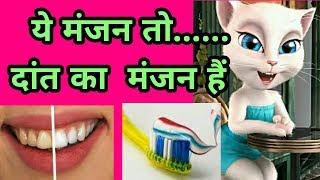 दांतो में सड़न है जनम से ये मंजन तो दांत का मंजन है ! Funny song most populor ! By tom cat