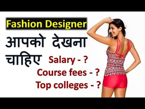 How To Become A Fashion Designer 2017-18 - Eligibility criteria, Course fees, College, Salary Etc