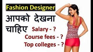 How To Become A Fashion Designer 2017-18 - Eligibility criteria, Course fees, College, Salary Etc