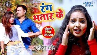 #Video - भोजपुरी का सबसे धमाकेदार होली गीत 2021 - Karishma Rathore