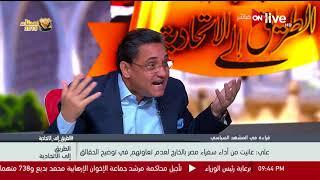 الطريق إلي الاتحادية - عبد الرحيم علي : سفراء مصر بالخارج ليس وظيفتهم التمثيل الدبلوماسي فقط
