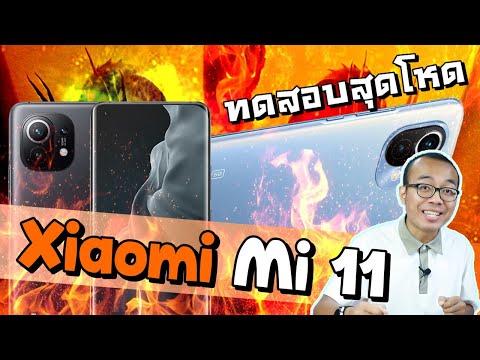 ทดสอบสุดโหด Xiaomi Mi 11 5G | เล่นเกมจนแบตหมด ร้อน แรง ทะลุนรกแน่นอน