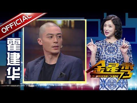 《金星时间》第90期: 霍建华被金姐套出小秘密 《如懿传》《花千骨》华哥碰上金姐还能万年冷面吗? The Jinxing show 1080p官方无水印   金星秀