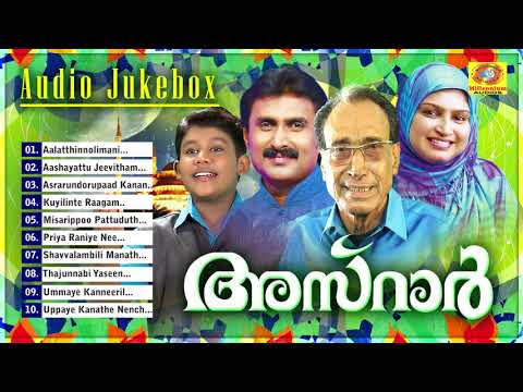 അസ്റാർ | Eranholi Moosa, Kannur Shareef, Badhusha Manjeri, Rahna | Mappila Audio Songs Jukebox