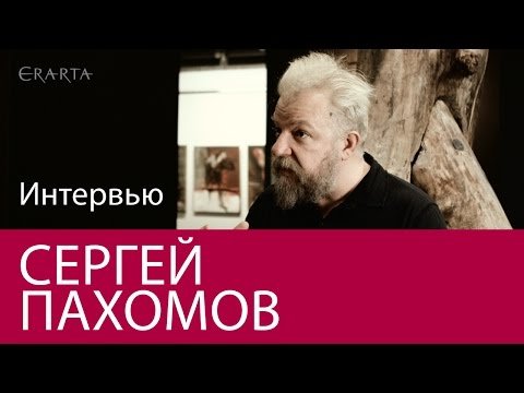 Видео, Сергей Пахом Пахомов в музее Эрарта. Интервью