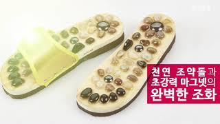 미츠바 마블슈즈 - 발마사지,지압효과