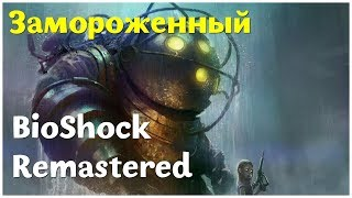 BioShock Remastered серия 15 (OldGamer) 16+