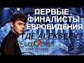 Евровидение 2018: где ALEKSEEV? Неожиданныый топ 10 первого полуфинала.