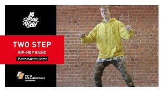 "33. Two step (Hip hop basic) | Видео уроки хип хоп от ""Своих Людей"""