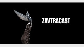 Zavtracast (Завтракаст) #125 – Где мои деньги, Олег? (подкаст-видеоверсия)