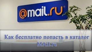 Как добавить сайт в каталог mail через запись в DNS(Другие видео: http://www.youtube.com/channel/UCfjP7jmaj2ezJj6ANvQbNGQ?sub_confirmation=1 Как добавить сайт в каталог mail через запись в DNS ..., 2014-08-29T12:13:44.000Z)