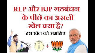 बेनीवाल और BJP के हाथ मिलाने के पीछे का असली खेल क्या है Hanuman Beniwal and BJP for loksabha 2019