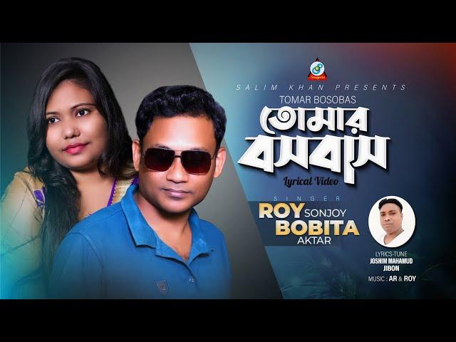 Tomar Bosobas | তোমার বসবাস | Roy Sonjoy | Bobita Aktar | New Lyrical Video 2020