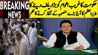 PM Imran Khan Big Announcement Today | 8 March 2019 | Health Card Program