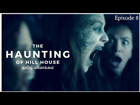 Download The Haunting of Hill House | Explained in Tamil | Season 1 Episode 8 | தமிழ் விளக்கம் | Movies Feed