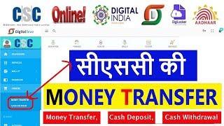 CSC कि यहां है Money_Transfe,कैश डिपॉजिट सेवा इसका भी प्रयोग करो  CSC Money Transfer service  