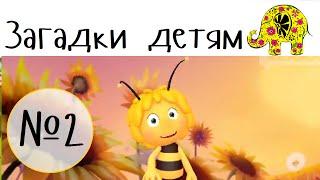 Мультик Загадка для детей от Пчелки Майи  Игра Загадка про животных