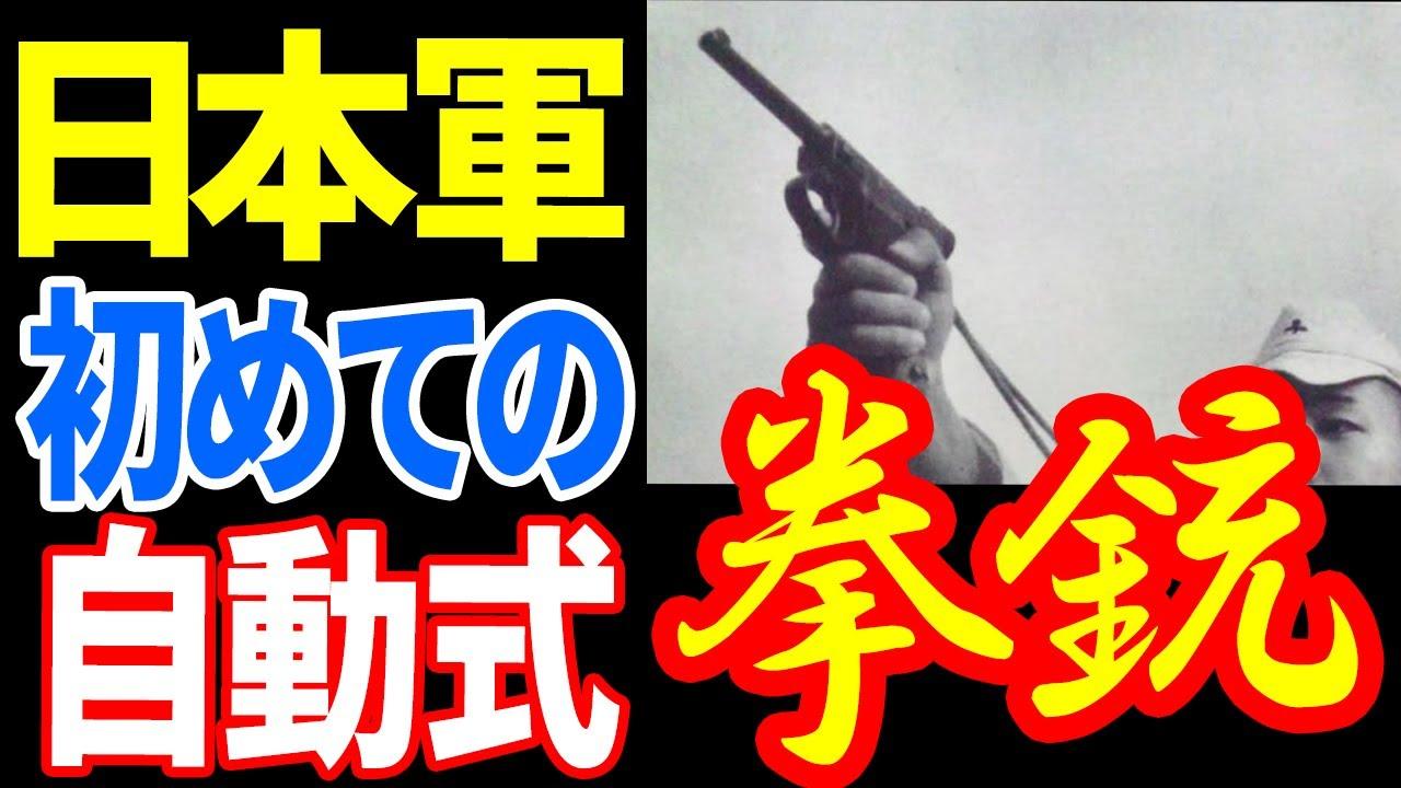 日本軍ではじめて採用された日本独自の自動拳銃『十四年式拳銃』