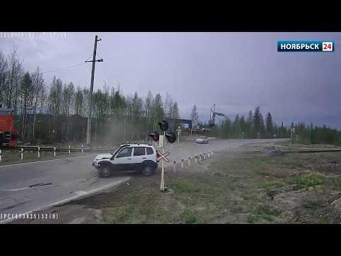 ДТП на железнодорожном переезде в Ноябрьске