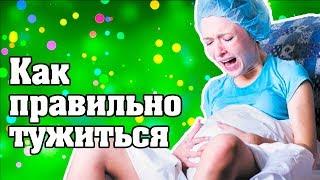 Как правильно тужиться при родах. Что такое потуги при беременности