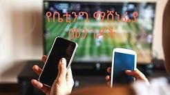 Betting ethiopia(የእግር ኳስ ዉርርድ)ተሣታፌወች በቀላሉ ለማሸነፍ የሚረዳ የሚገርም መረጃ