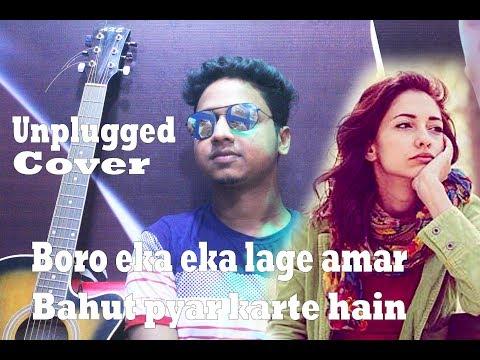 unplugged-cover-song-|-boro-eka-eka-lage-amar-|-bahut-pyar-karte-hain-|-new-version