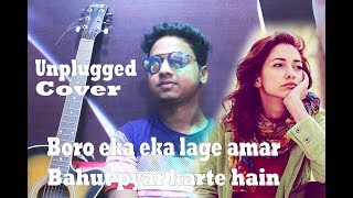 Unplugged cover song | Boro eka eka lage amar  | Bahut pyar karte hain | New version