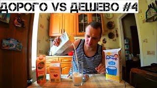 ДОРОГО VS ДЕШЕВО МОЛОЧКА Пробую и сравниваю продукты Каждый День
