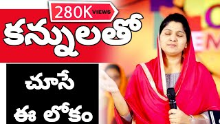 Telugu Christian Song || Kannulatho Chusey E Lokam || ||Aathma Varsham Album||