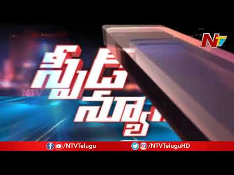 Speed News || Today's Top News || Telugu News Highlights || NTV