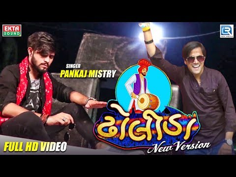 Dholida (New Version) | ઢોલીડા | Full HD Video | Pankaj Mistry | RDC Gujarati