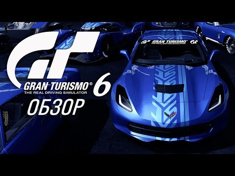 Gran Turismo 6 - лучший автосим в мире? (Обзор)