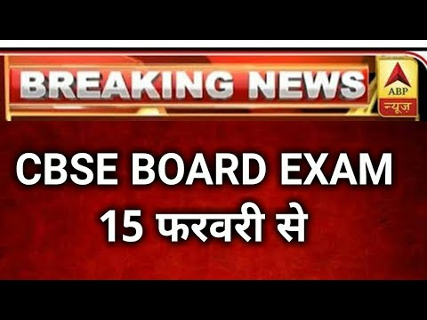 CBSE BOARD EXAM Date2020/Cbse Board Datesheet2020/Cbse board Exam2020