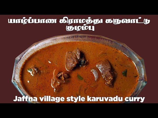 வீடு முழுவதும் மணம் வீசும் கருவாட்டு குழம்பு   Village style Karuvattu curry   Karuvattu Kulambu