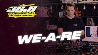 WE-A-RE — DJ Марафон «36.6» 2.0 от Радио Record