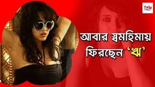 আবার স্বমহিমায় ফিরছেন 'ঋ'। জানতে দেখুন ভিডিও | Rii | Hot Bengali Actress