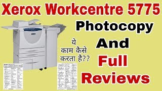 Xerox Workcentre 5775 In Full Information And Reviews Hindi Me Techno Aarif Youtube